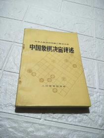 中国象棋决赛评述