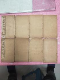 民国上海广益书局《神机妙算铁板数》一套8册全