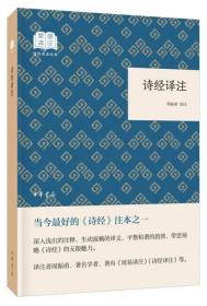 詩經譯注(國民閱讀經典)平裝,5折