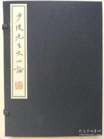 少陵先生文心论(8开线装 全一函一册)