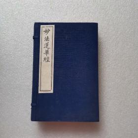 妙法莲华经(宣纸线装一函全3册)大字 品好