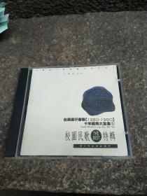 cd:台湾流行音乐(1980-1990)十年经典大全集5 校园民歌特辑