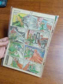 1983年  老版原版经典武侠漫画  黄玉郎旧著《如来神掌》 第78期  白骨骷髅