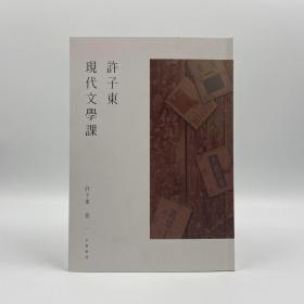 香港中华版 许子东签名钤印《许子东现代文学课》(平装)