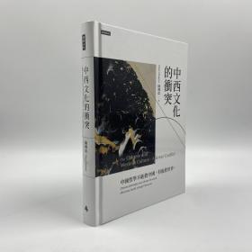 台湾时报版 陈传席毛笔签名钤印《中西文化的冲突》(精装)