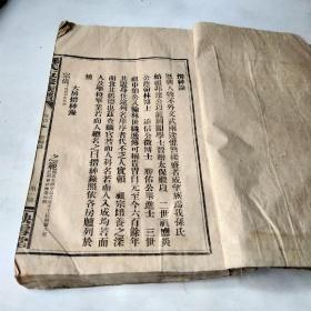 湖南地区民国孙氏五修族谱文字单册多卷