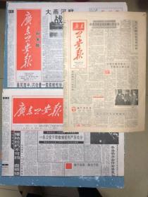 广东公安报(3种不同风格的报头)