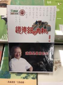 全新正版 道德经的奥秘 曾仕强 陕西师范大学出版社