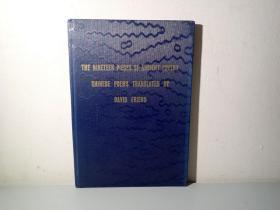 【签名本】《古诗十九首》(The Nineteen Pieces of Ancient Poetry: Chinese Poems)英文译本,David Friend翻译,1950年初版精装,David Friend签赠