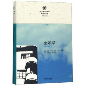 金融家/程乃珊小说系列