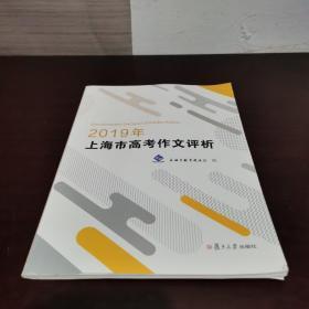 2019年上海市高考作文评析