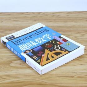 【元专区 】新阅读:趣味数学//书籍