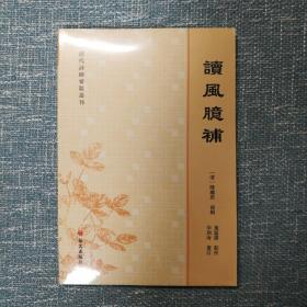 清代诗经要籍丛刊-读风臆补