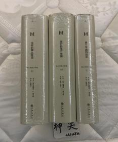 理想国·第三帝国三部曲(全三册)