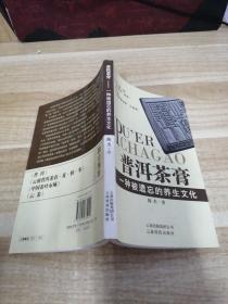 《普洱茶膏:一种被遗忘的养生文化》n3