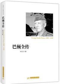 正版 巴顿全传 林文力 著 二战将帅传记丛书 二战人物传记 历史人物传 军事人物 军事书籍 历史书籍 军事谋略人物