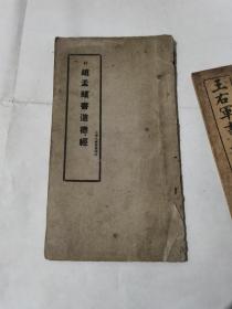 民国字帖  赵孟頫书道德经