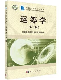 现货 运筹学(第3版中国科学院规划教材)