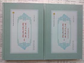 正版现货 西域历代蒙古语地名研究 上下册(蒙古文 蒙文) 卫拉特蒙古历史文化丛书