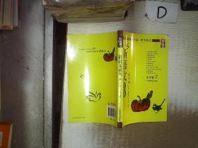新语文读本:小学卷7  修订版 。、