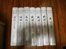 古汉字字形表系列 全七册