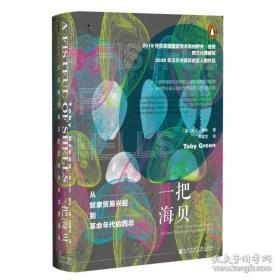 甲骨文丛书·一把海贝,特装本,海浪镭射版