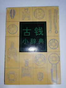古钱小辞典(一版一印)*已消毒