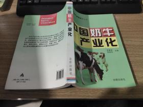 农业产业化经营丛书:中国奶牛产业化