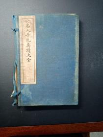 《名贤手札》,1935年上海扫叶山房石印本,二册。