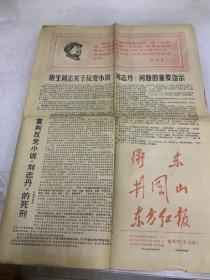 文革报纸井冈山东方红报联合报