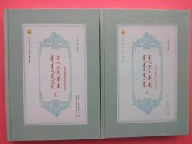 【拍有目录图片,下移可以看到】西域历代蒙古语地名研究 上下册 (蒙古文) 卫拉特蒙古历史文化丛书