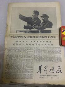 文革报纸革命造反