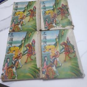 民国版古本三国演义1-4卷