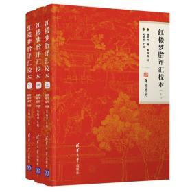 红楼梦脂评汇校本 曹雪芹、脂砚斋、吴铭恩 清华大学出版社 正版书籍