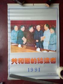挂历: 1991年挂历 共和国的缔造者