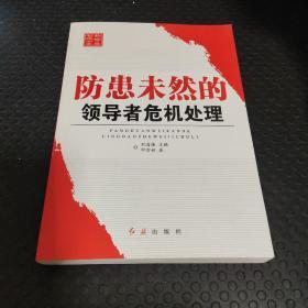 新领导智库书系:防患未然的领导者危机处理