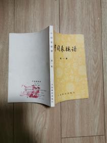 中国象棋谱(第一集)