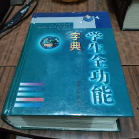 学生全功能字典