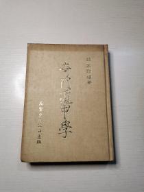 钟友联著《奇门遁甲学》精装本 仅印二百册