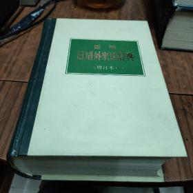 医用日语外来语辞典(增订本)