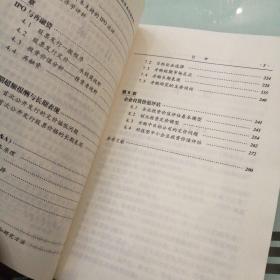 【馆藏正版】基于企业生命周期的资本运营研究