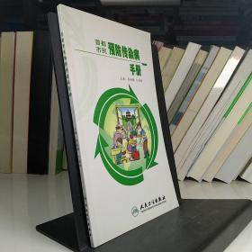 首都市民预防传染病手册(一)