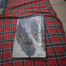 日本海军轻巡洋舰全集