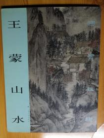 王蒙山水  国宝在线