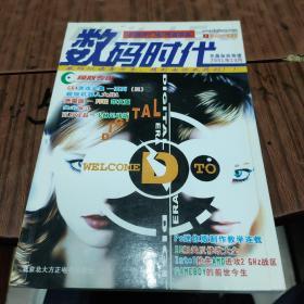 数码时代—2001年10月