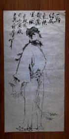 范曾款人物画配苏轼诗句