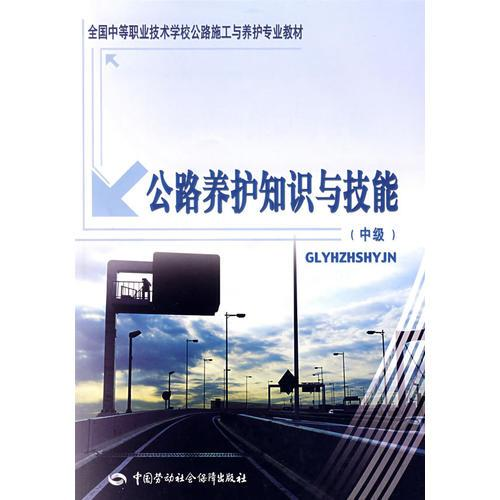公路养护知识与技能(中级)
