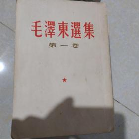 毛泽东选集12345