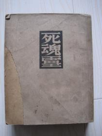死魂灵 民国35年版