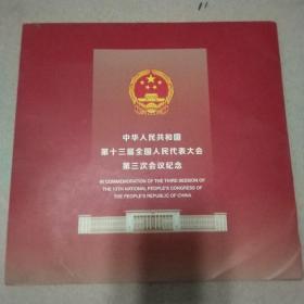 中华人民共和国第十三届全国人民代表大会第三次会议纪念邮册(全)